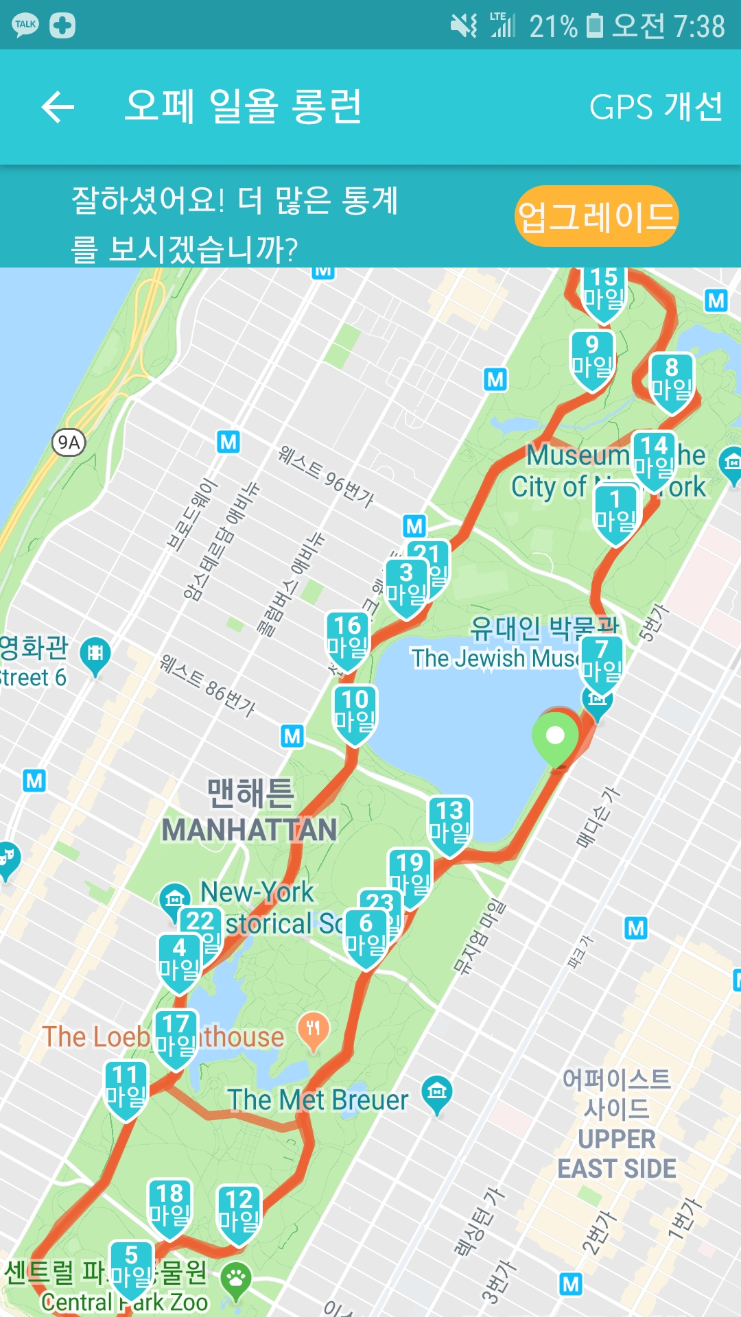Screenshot_20180715-073805_Runkeeper.jpg